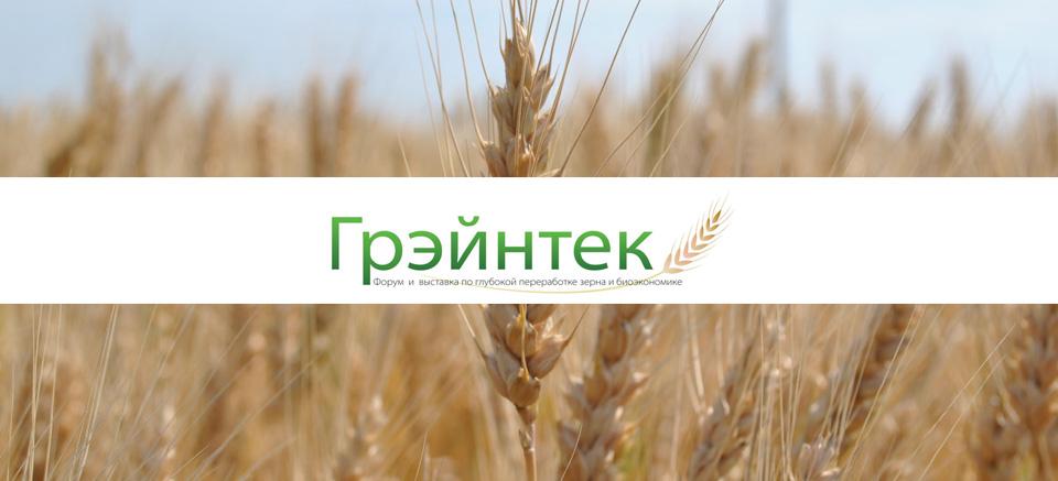 Глубокая переработка зерна и промышленная биотехнология — форум «Грэйнтек-2017»